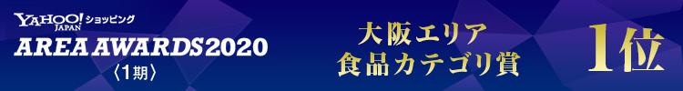 2020年度大阪エリア食品カテゴリ1位