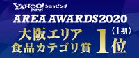 笑顔の食卓 匠が2020年度大阪エリア食品カテゴリ賞1位に選ばれました!