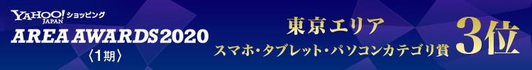 Area Awards 2020 東京エリアスマホ・タブレット・パソコンカテゴリ賞3位