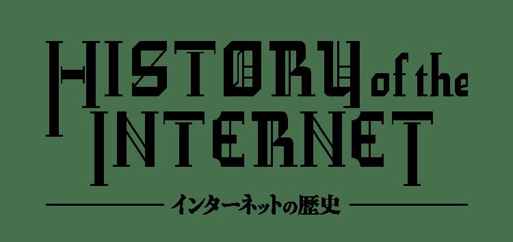 HISTORY of the INTERNET インターネットの歴史