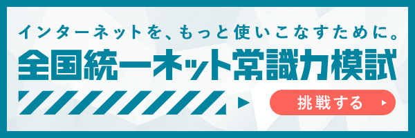 https://s.yimg.jp/images/bmg/net-literacy/banner/600_200.png