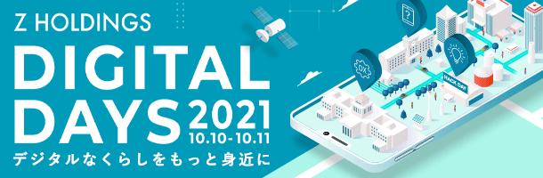 Z HOLDINGS DIGITAL DAYS 2021 10.10~10.11 デジタルなくらしをもっと身近に