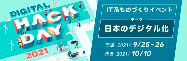 DIGITAL HACK DAY 2021 IT系ものづくりイベント テーマ 日本のデジタル化 予選 2021/9/25~26 決勝 2021/10/10