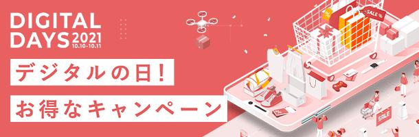 デジタルの日!お得なキャンペーン ~DIGITAL DAYS 2021~