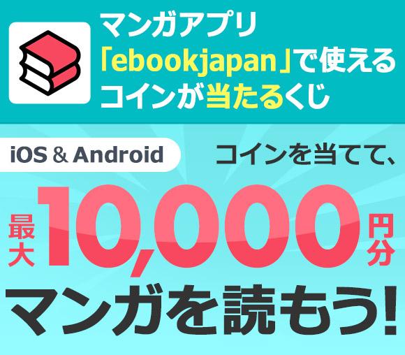 マンガアプリ「ebookjapan」で使えるコインがあたる...