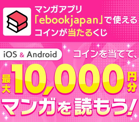 マンガアプリ「ebookjapan」で使えるコインがあたるくじ