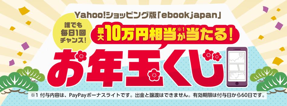 【無料】最大10万円相当~まんが全巻大人買い⁉