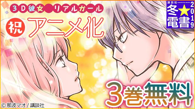 【無料】冬★電書 アニメ化記念!「3D彼女 リアルガール」特集