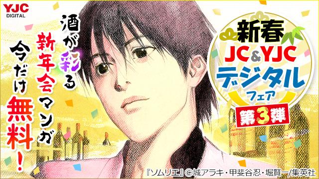 【無料】【新春JC&YJCデジタルフェア3連弾!!】第3弾は新春到来!酒が彩る新年会マンガフェア!