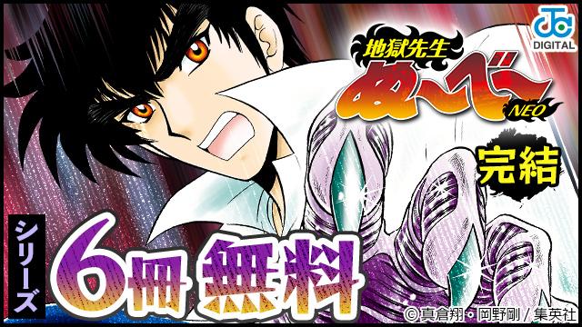 【無料】地獄先生ぬ~べ~ NEO完結キャンペーン
