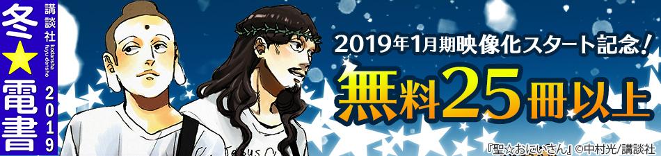 冬☆電書 2019年1月期映像化スタート記念!実写化・アニメ