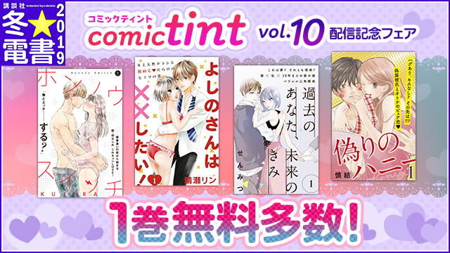 【無料】冬★電書 comic tint vol.10配信記念フェア