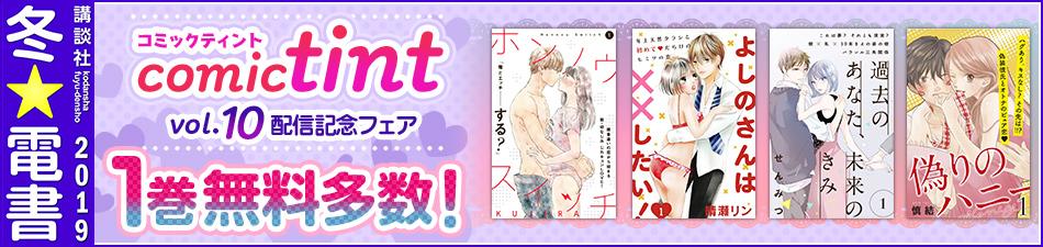【無料】<冬電書>comic tint vol.10配信記念フェア