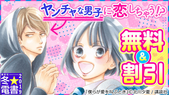 【無料】冬★電書 オトナの階段のぼろうぜ!ヤンキー男子と恋 特集