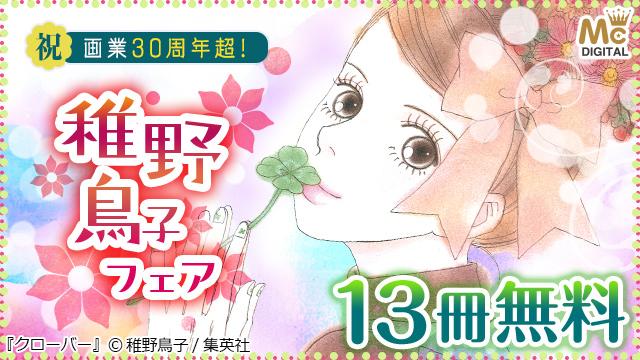 【無料】祝v画業30周年超! 稚野鳥子フェア
