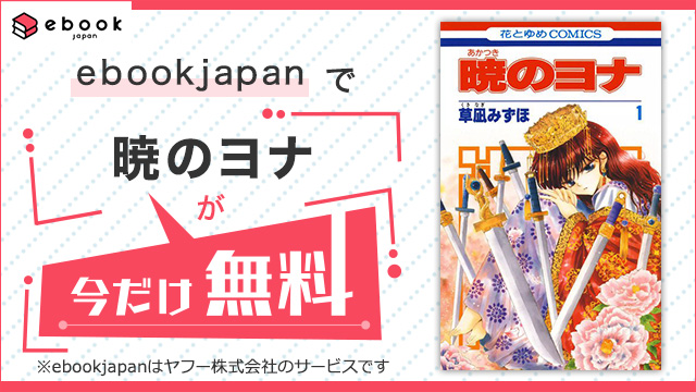 【無料】ebookjapanで今なら『暁のヨナ』が無料!