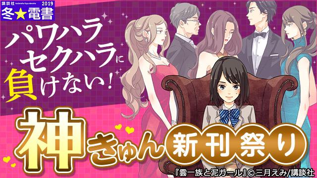 【無料】冬★電書 神きゅん新刊祭りC パワハラ・セクハラに負けない!特集