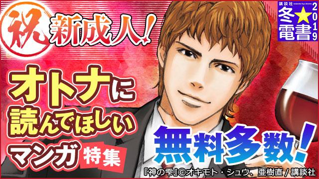 【無料】冬★電書 祝、新成人!大人に読んでほしいマンガ特集