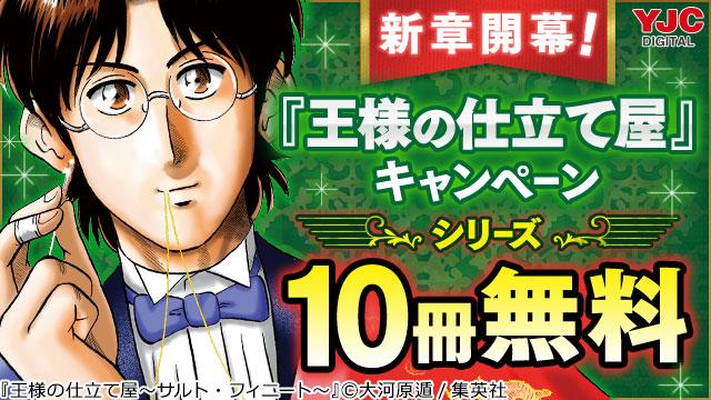 【無料】新章開幕!王様の仕立て屋キャンペーン
