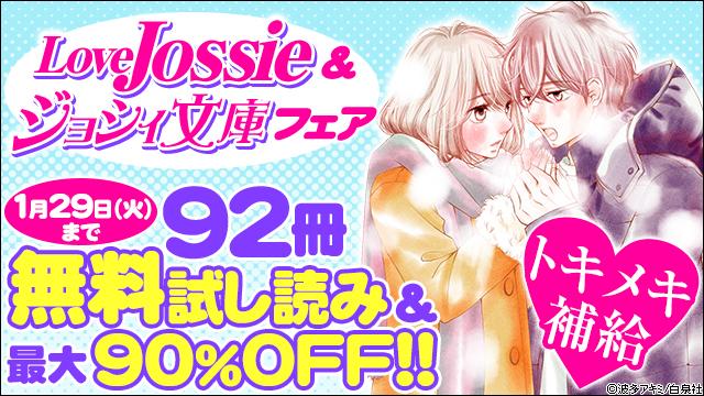 【無料】Love Jossie 第40号配信記念フェア