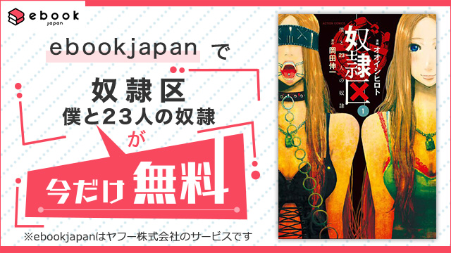 【無料】ebookjapanで今なら『奴隷区』が無料!