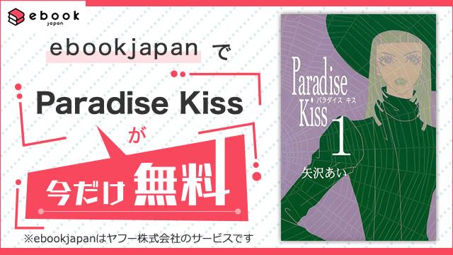 【無料】ebookjapanで今なら『Paradise Kiss』が無料!