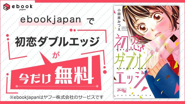 【無料】ebookjapanで今なら『初恋ダブルエッジ』が無料!