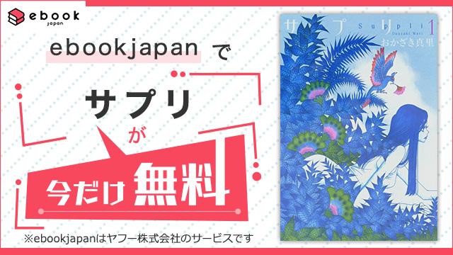 【無料】ebookjapanで今なら『サプリ』が無料!