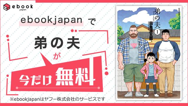【無料】ebookjapanで今なら『弟の夫』が無料!