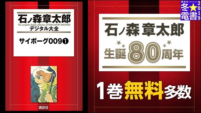 【無料】冬★電書 石ノ森章太郎生誕80周年!怒涛の1巻無料キャンペーン
