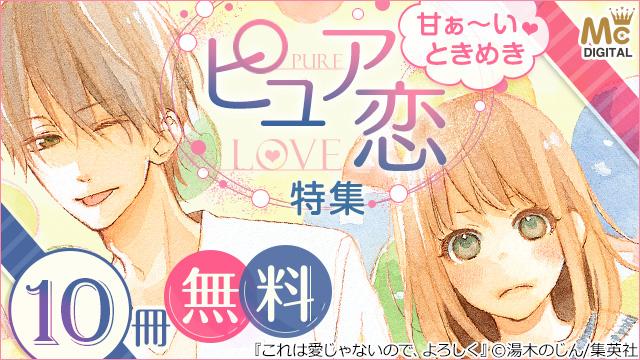 【無料】甘いときめき ピュア恋 特集