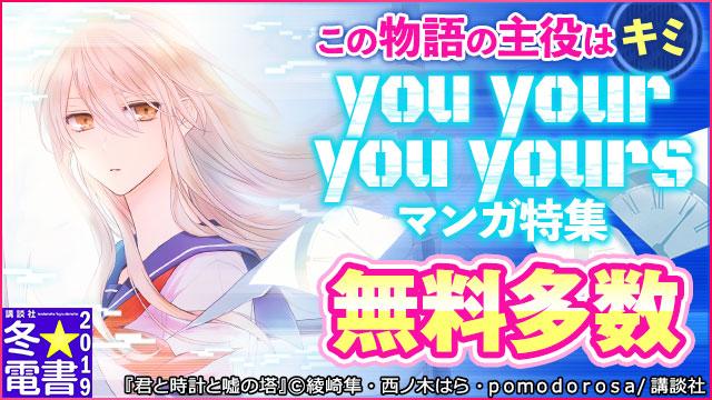 【無料】冬★電書 you your you yours マンガ特集