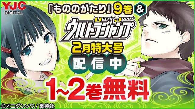 【無料】『もののがたり』9巻発売!ウルトラジャンプ2月特大号もドドンと配信キャンペーン
