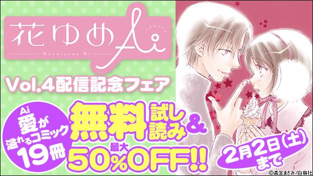 【無料】「花ゆめAi」Vol.4配信記念フェア