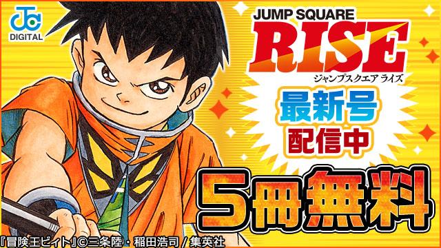 【無料】ジャンプSQ.RISE 2019 WINTER配信キャンペーン
