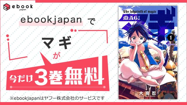 【無料】ebookjapanで今なら『マギ』が無料!