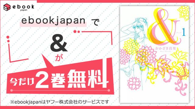【無料】ebookjapanで今なら『&』が無料!