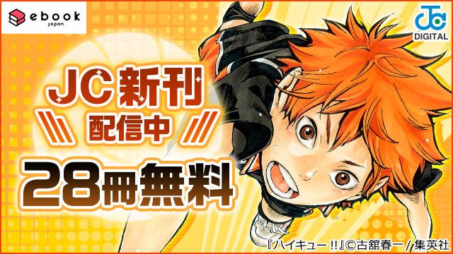 【無料】ジャンプコミックス2月の新刊キャンペーン