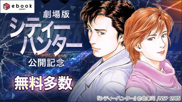 【無料】劇場版シティーハンター公開記念フェア