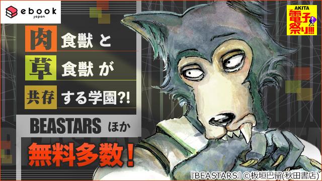 【無料】AKITA電子祭り 冬の陣 第23弾 「BEASTARS(ビースターズ)」他無料がいっぱい!