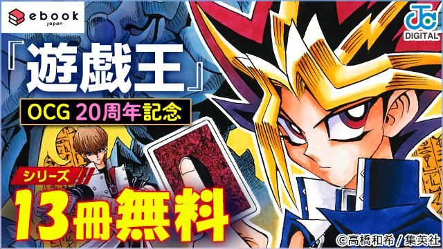 【無料】遊☆戯☆王OCG20周年記念キャンペーン