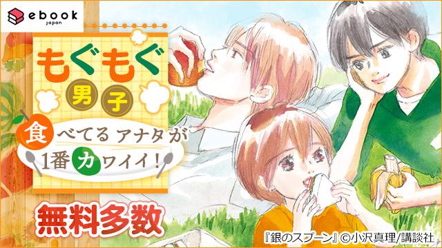 【無料】もぐもぐ男子~食べてるアナタが一番カワイイ!~ 特集