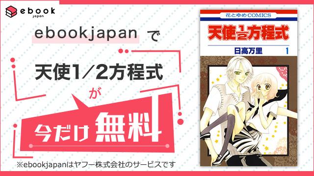 【無料】ebookjapanで今なら『天使1/2方程式』が無料!