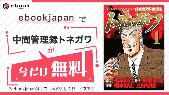【無料】ebookjapanで今なら『中間管理録トネガワ』が無料!
