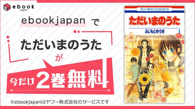 【無料】ebookjapanで今なら『ただいまのうた』が無料!