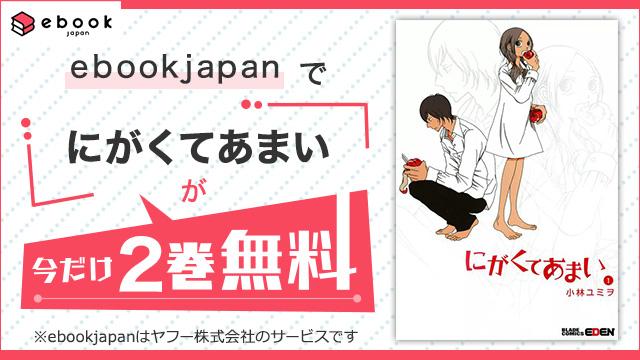 【無料】ebookjapanで今なら『にがくてあまい』が無料!