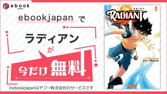 【無料】ebookjapanで今なら『ラディアン』が無料!