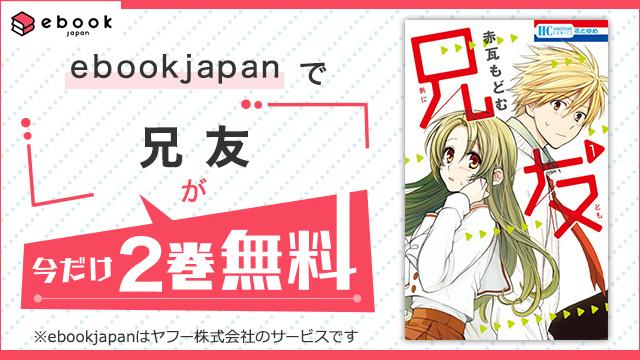 【無料】ebookjapanで今なら『兄友』が無料!