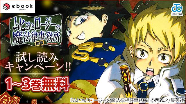 【無料】『ムヒョとロージーの魔法律相談事務所』試し読みキャンペーン!!