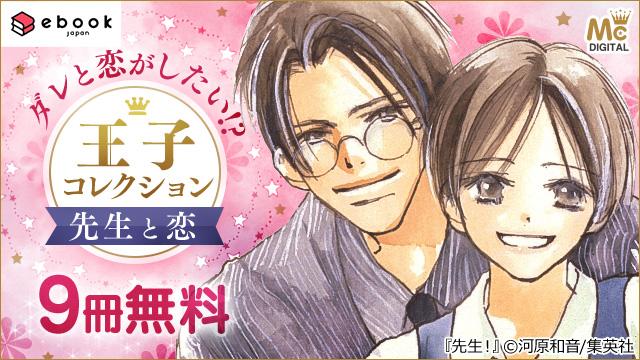 【無料】ダレと恋がしたい!? 王子コレクション―先生と恋―